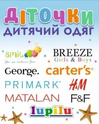 Магазин Діточки в Тернополі   брендовий одяг для хлопчиків та дівчаток. f8427468b7a9f