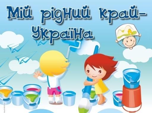 Дітям різного віку - ТОП 20 віршів про Україну 9bb4c51c5cd30